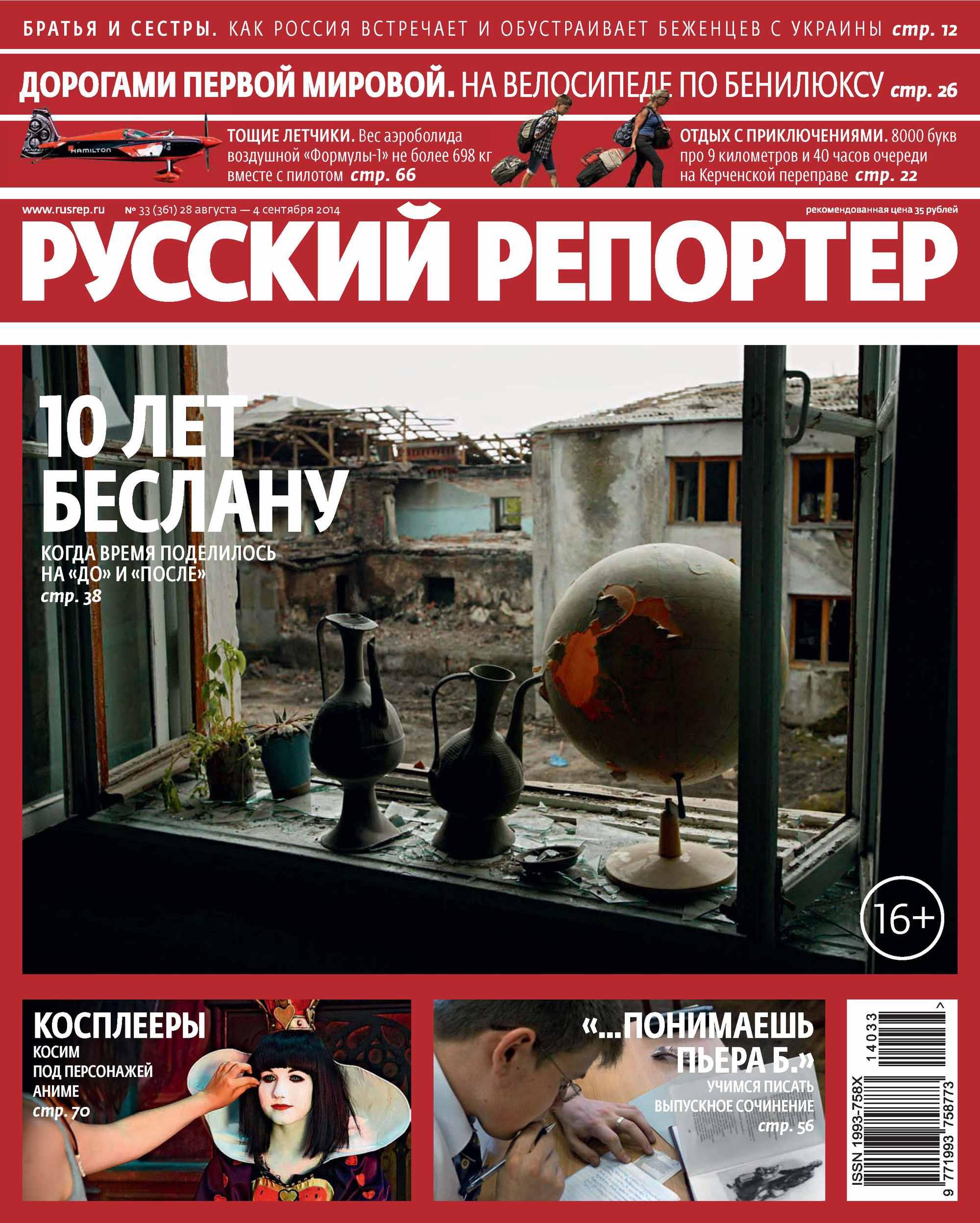 цены Отсутствует Русский Репортер №33/2014 в интернет-магазинах