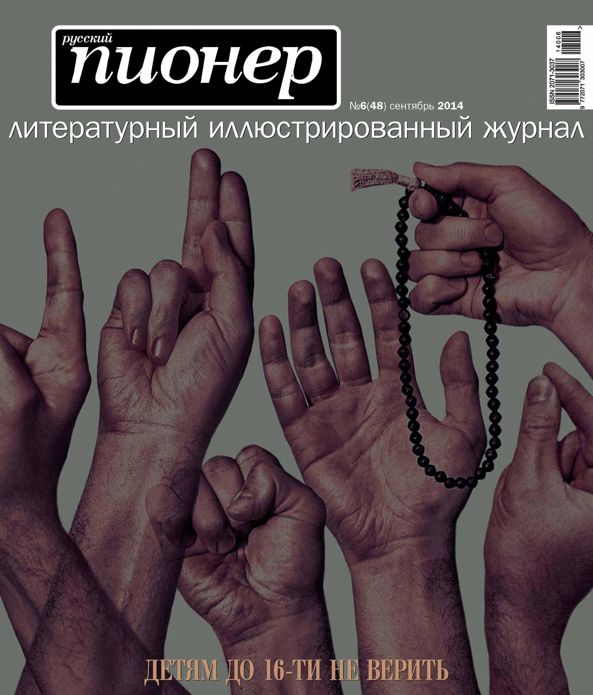 Отсутствует Русский пионер №6 (48), сентябрь 2014