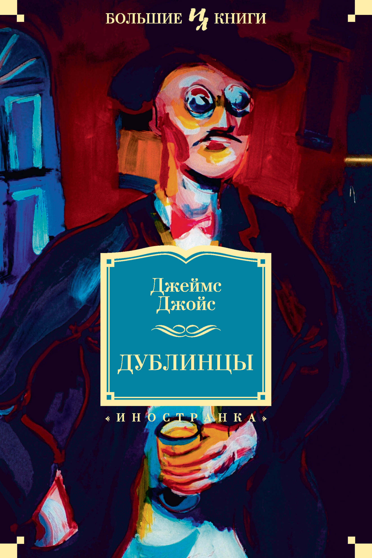 Джеймс Джойс Дублинцы (сборник) джеймс джойс дублинцы улисс