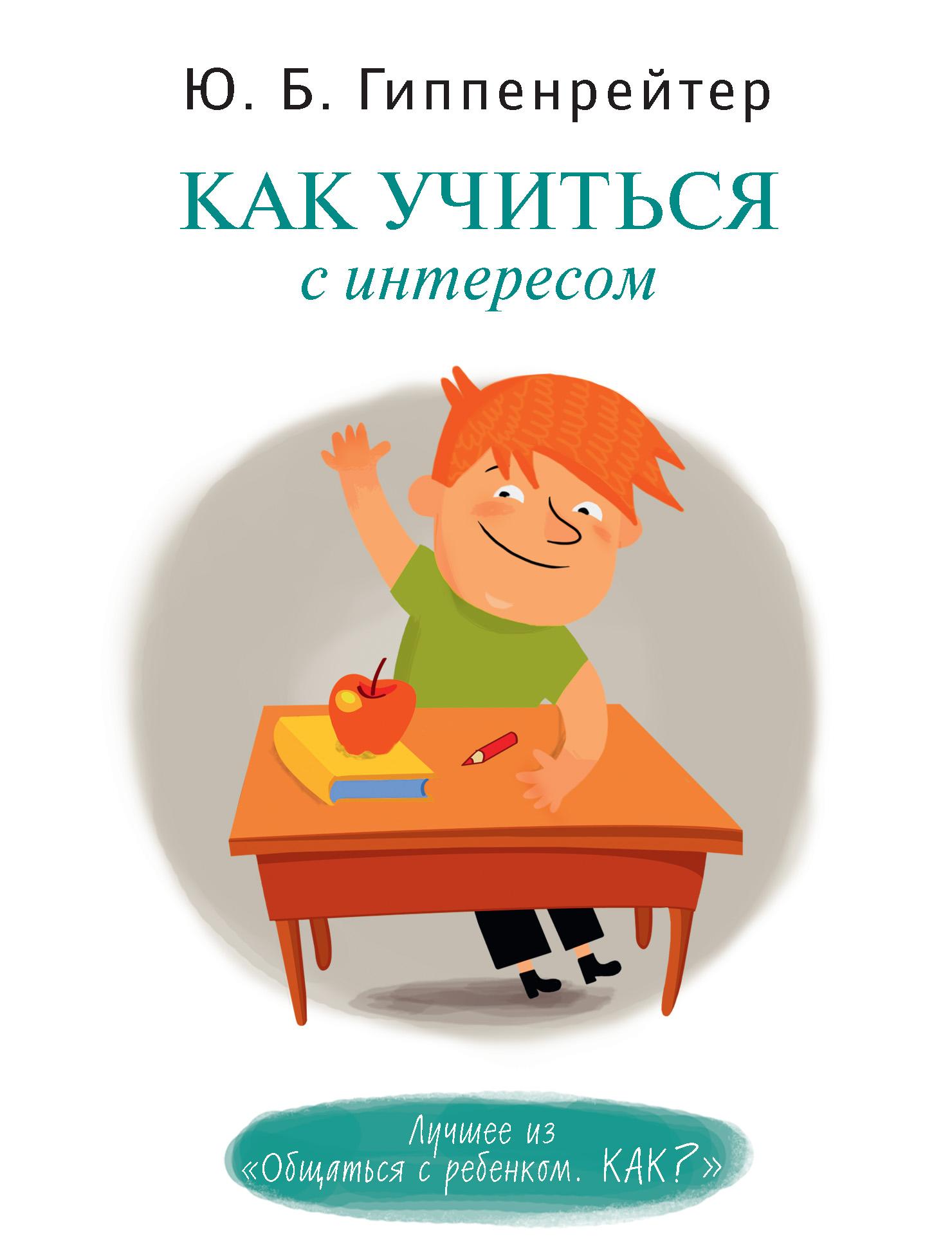 Юлия Гиппенрейтер Как учиться с интересом