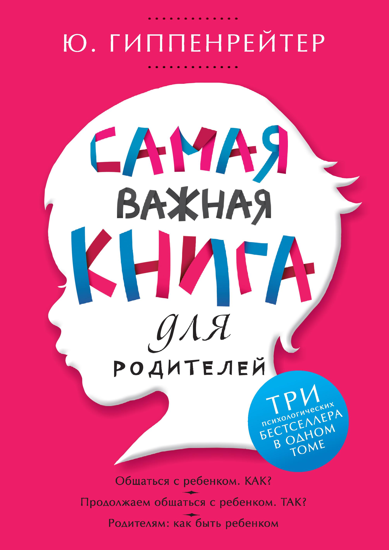 Юлия Гиппенрейтер Самая важная книга для родителей (сборник)