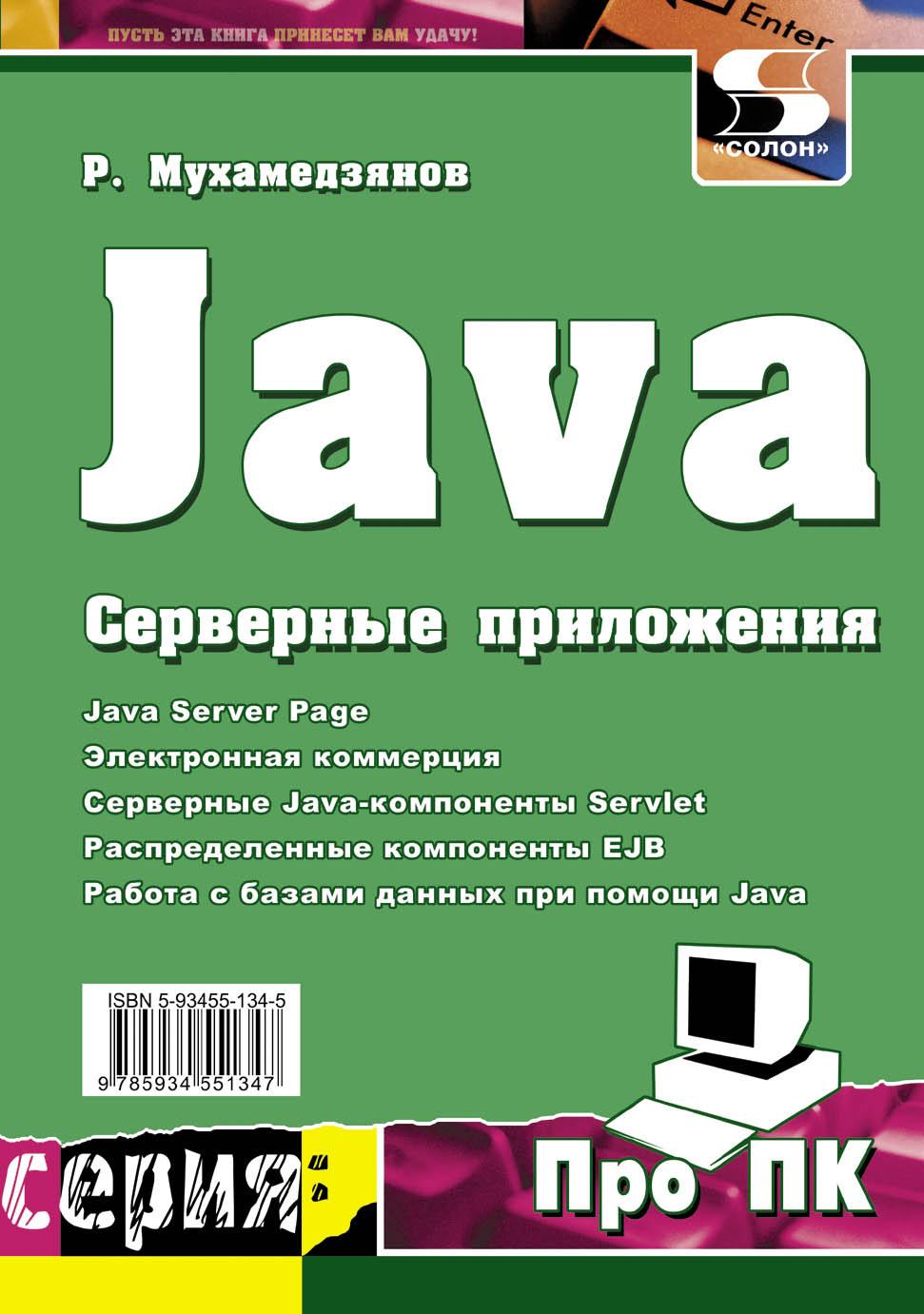 Р. Р. Мухамедзянов Java. Серверные приложения уорбэртон р лямбда выражения в java 8 функциональное программирование в массы