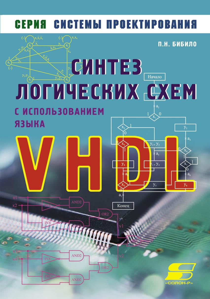 П. Н. Бибило Синтез логических схем с использованием языка VHDL