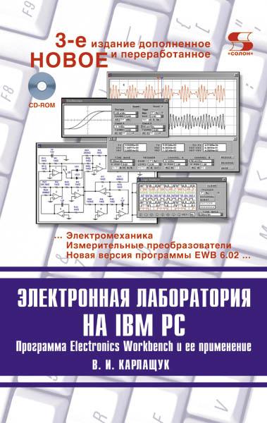 В. И. Карлащук Электронная лаборатория на IBM PC