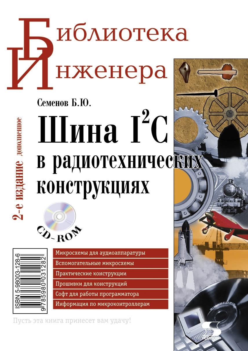 Б. Ю. Семенов Шина I2C в радиотехнических конструкциях 0 96 inch 128x64 i2c interface oled display module board