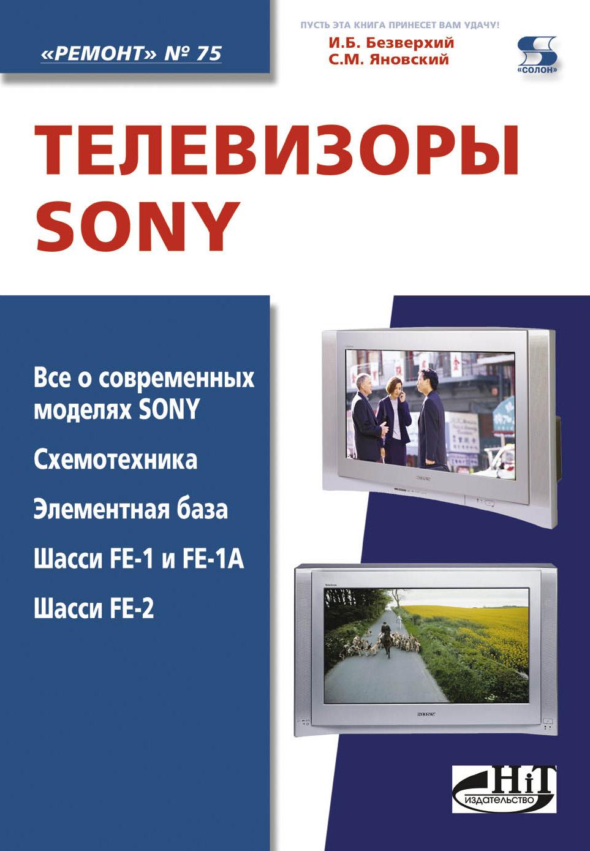 С. М. Янковский Телевизоры Sony