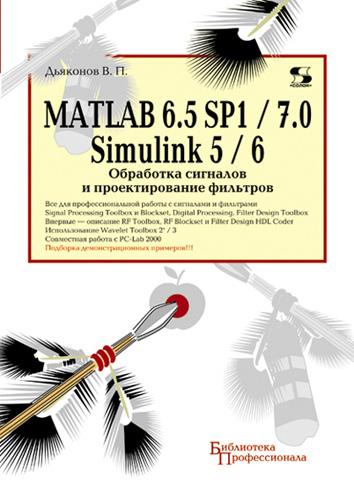 В. П. Дьяконов MATLAB 6.5 SP1/7.0 + Simulink 5/6. Обработка сигналов и проектирование фильтров в п дьяконов matlab r2006 2007 2008 simulink 5 6 7 основы применения