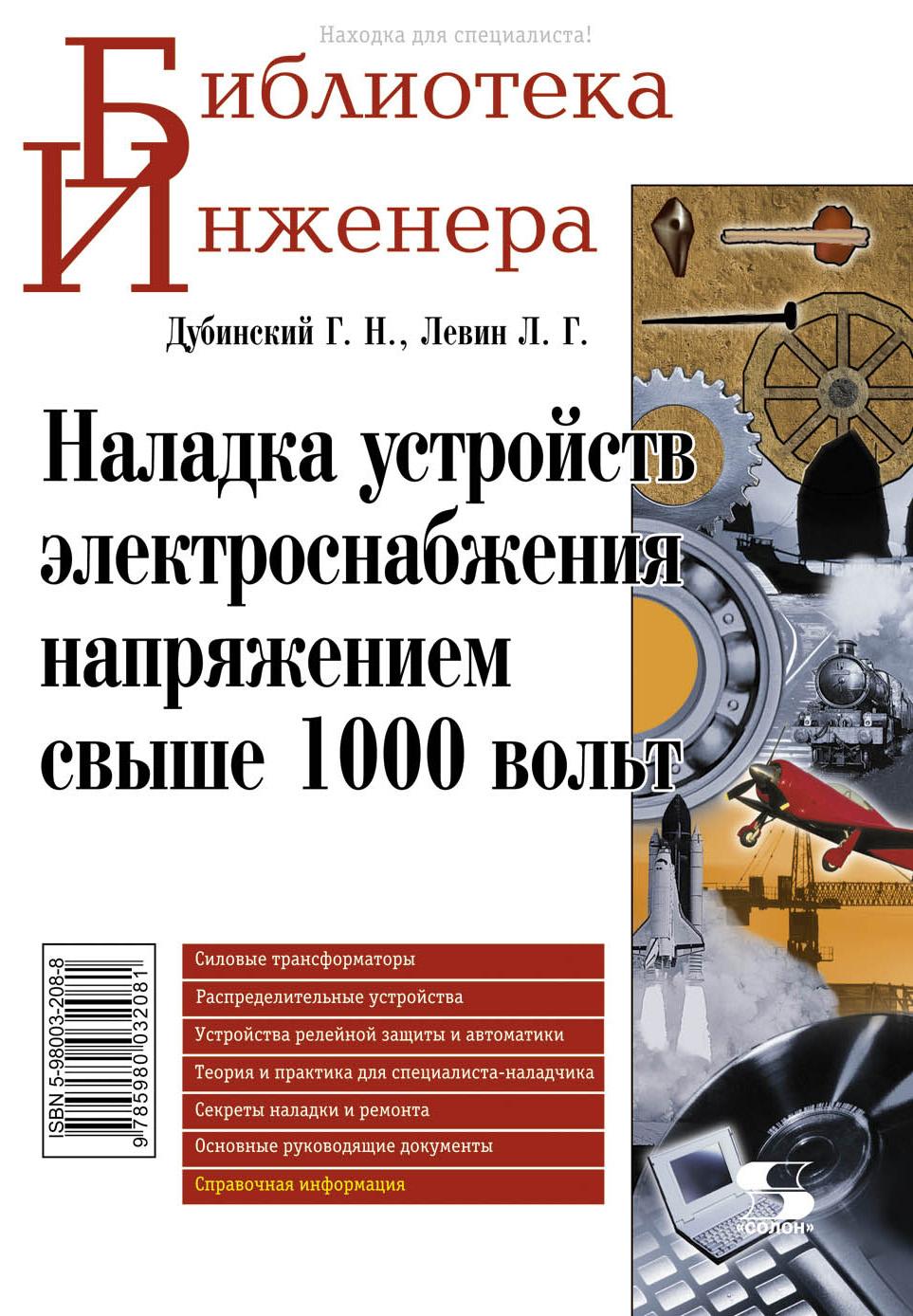 Л. Г. Левин Наладка устройств электроснабжения напряжением свыше 1000 вольт дубинский г левин л наладка устройств электроснабжения напряжением до 1000 в