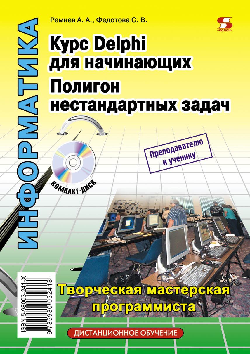 С. В. Федотова Курс Delphi для начинающих. Полигон нестандартных задач