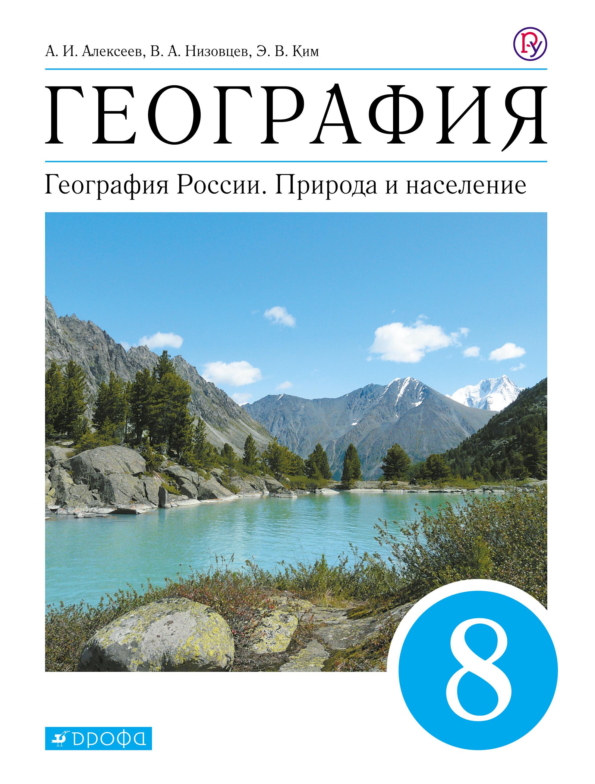 А. И. Алексеев География. География России. Природа и население. 8 класс