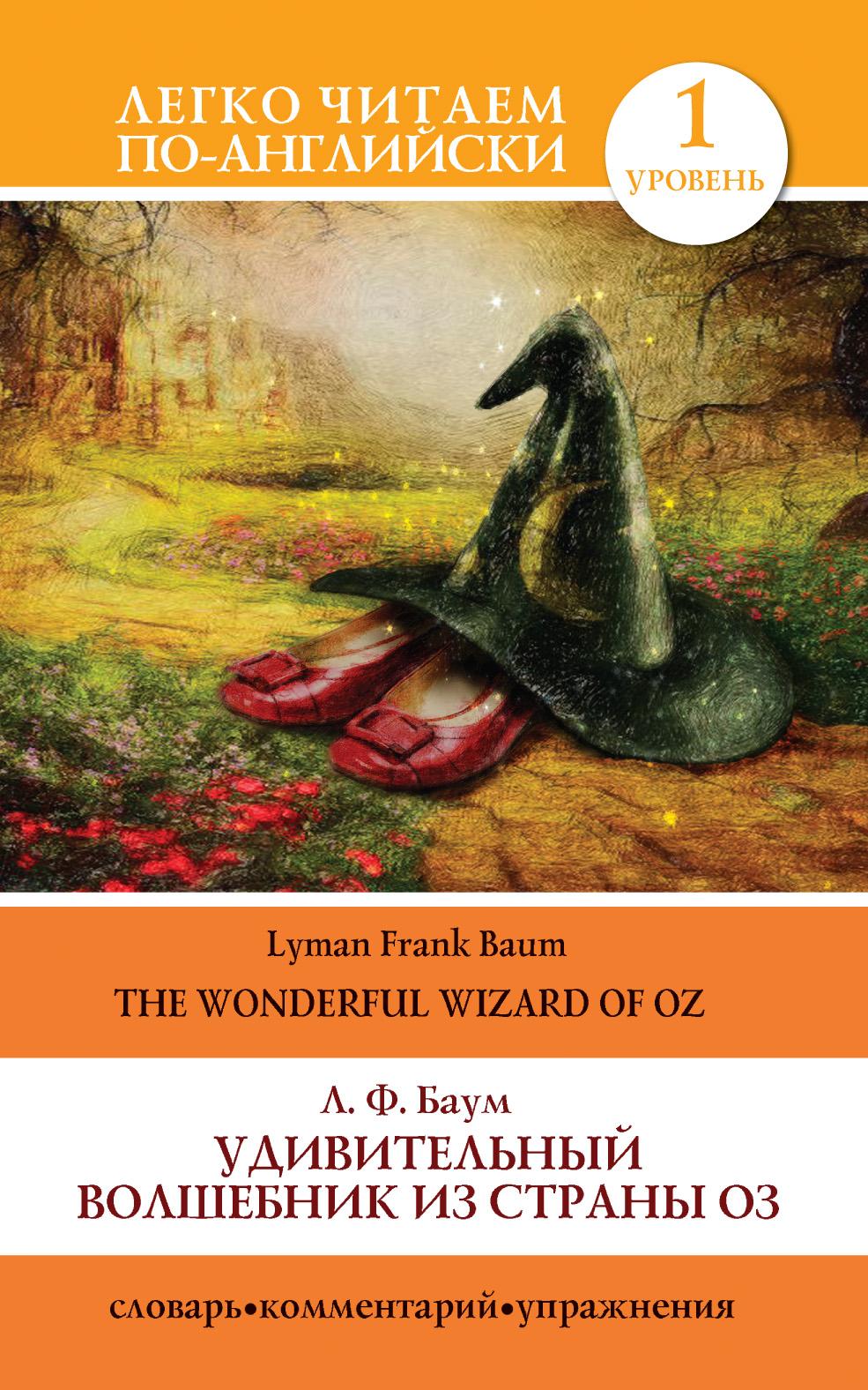 Лаймен Фрэнк Баум Удивительный волшебник из страны Оз / The Wonderful Wizard of Oz баум л the wonderful wizard of oz