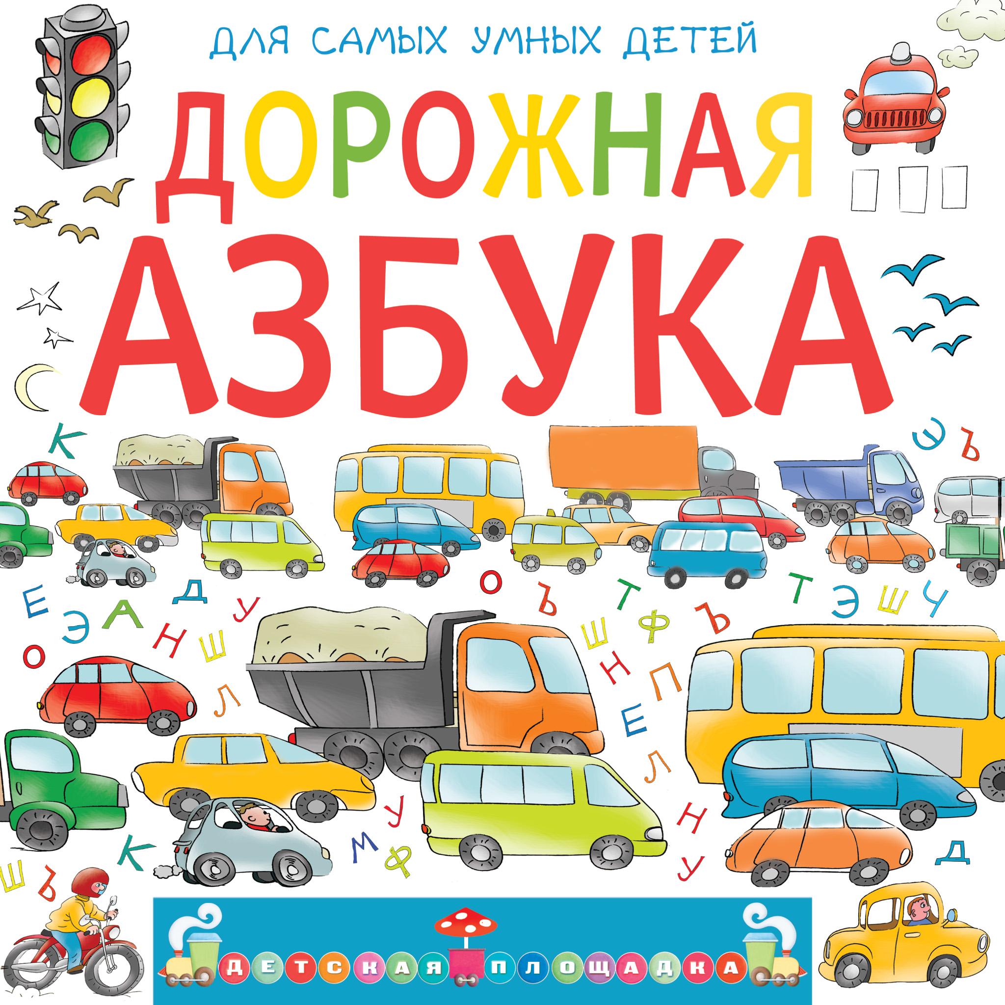 Анастасия Орлова Дорожная азбука песенки для малышей книжка игрушка