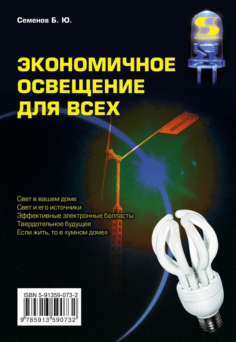 Б. Ю. Семенов Экономичное освещение для всех семенов б экономичное освещение для всех