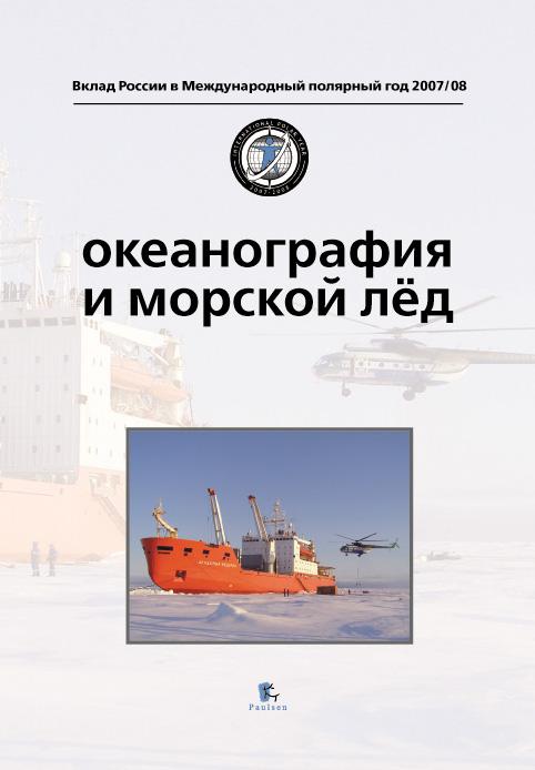 Коллектив авторов Океанография и морской лед фролов и ред океанография и морской лед oceanography and sea ice