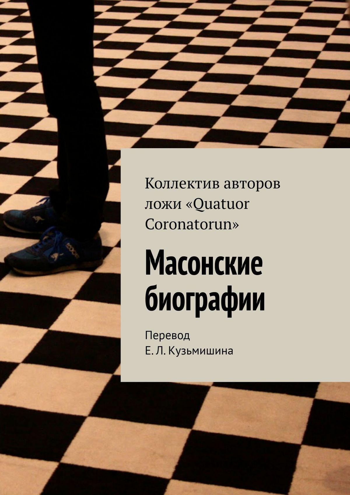 Коллектив авторов Масонские биографии