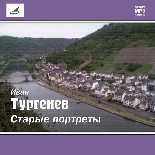 Иван Тургенев Старые портреты (сборник)