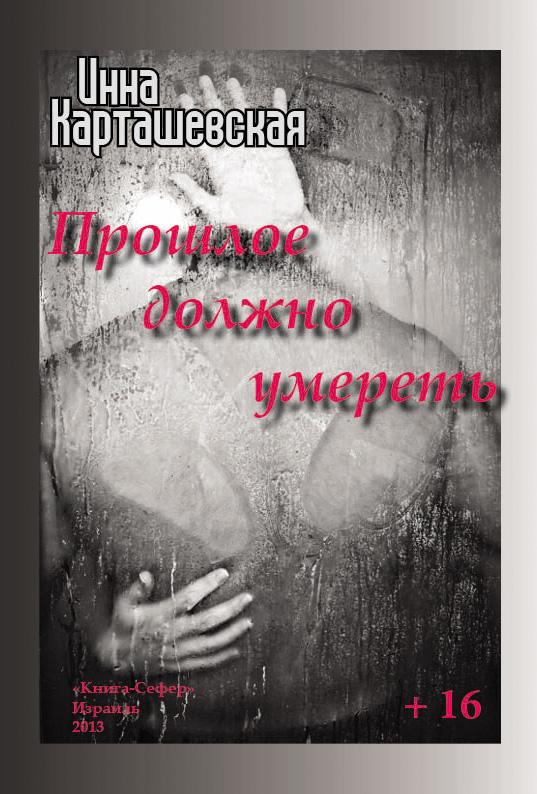 Инна Карташевская Прошлое должно умереть недорогие магазины в москве