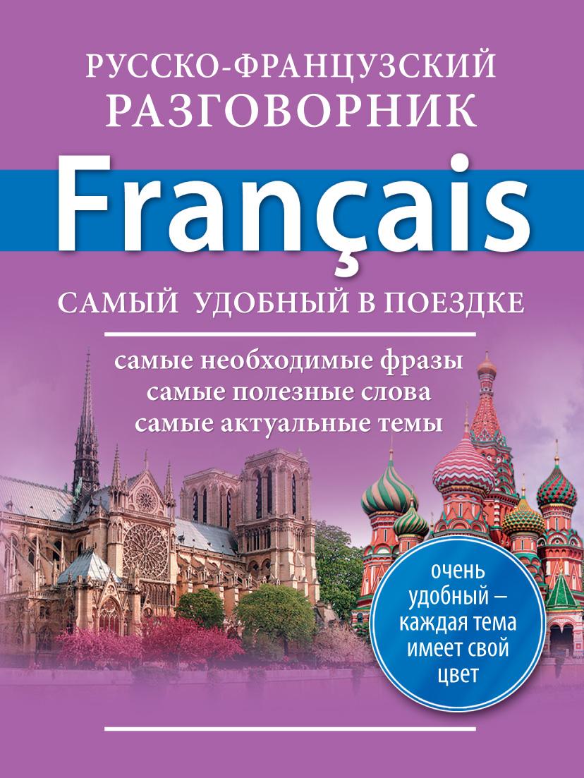 Отсутствует Русско-французский разговорник автор не указан иллюстрированный русско французский разговорник путеводитель