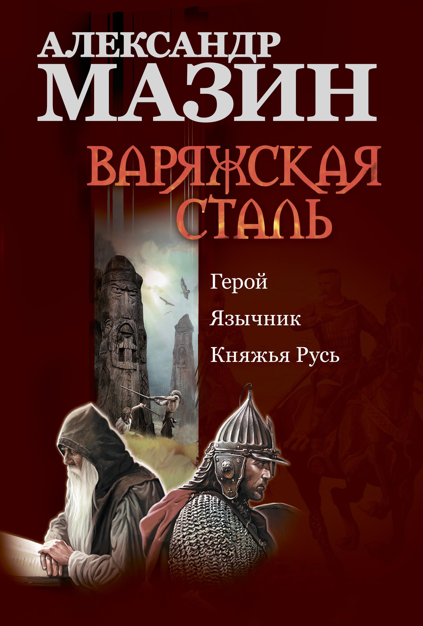 varyazhskaya stal geroy yazychnik knyazhya rus