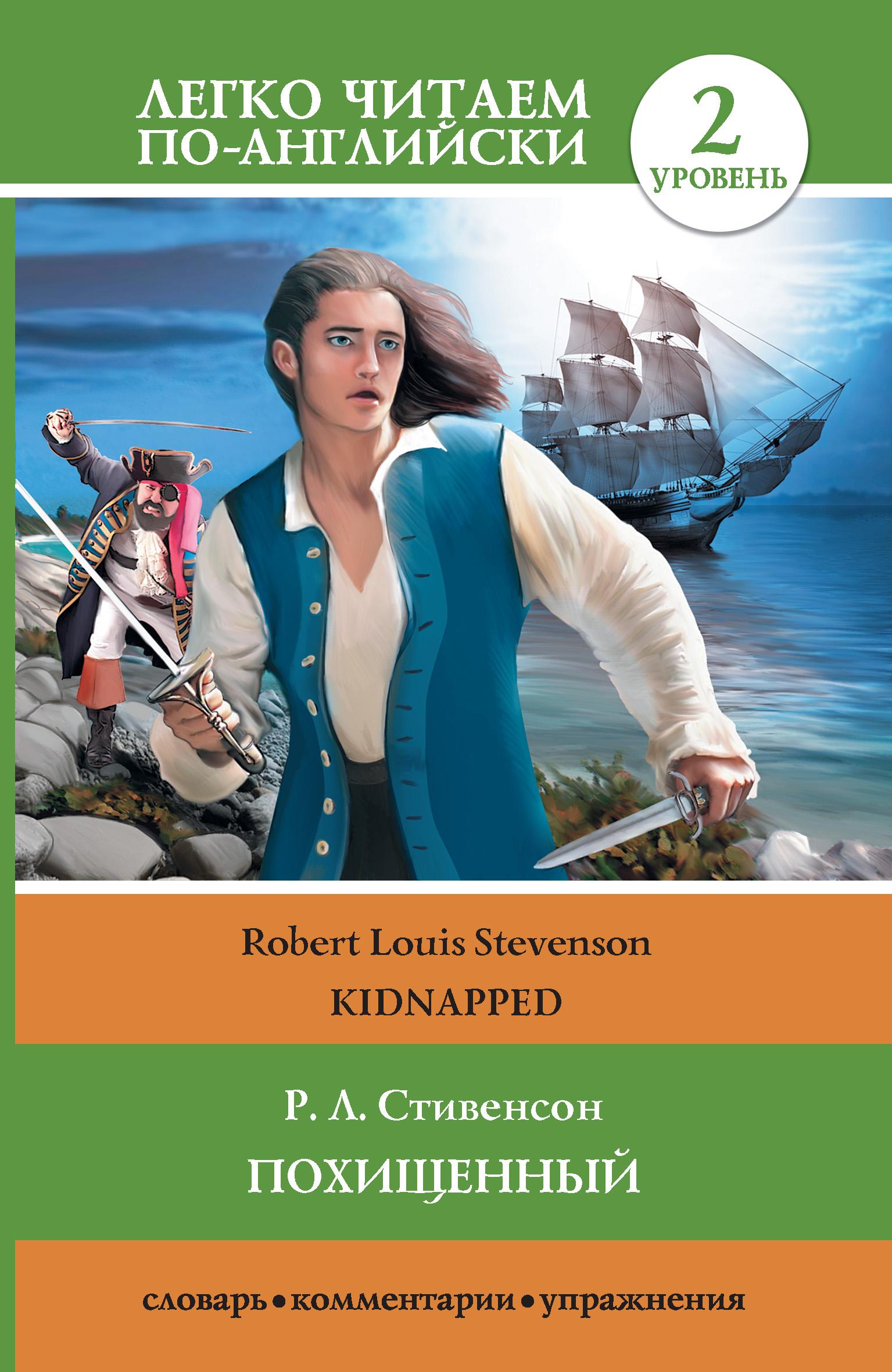 Роберт Льюис Стивенсон Похищенный / Kidnapped а а малинина английский язык занимательное чтение с упражнениями