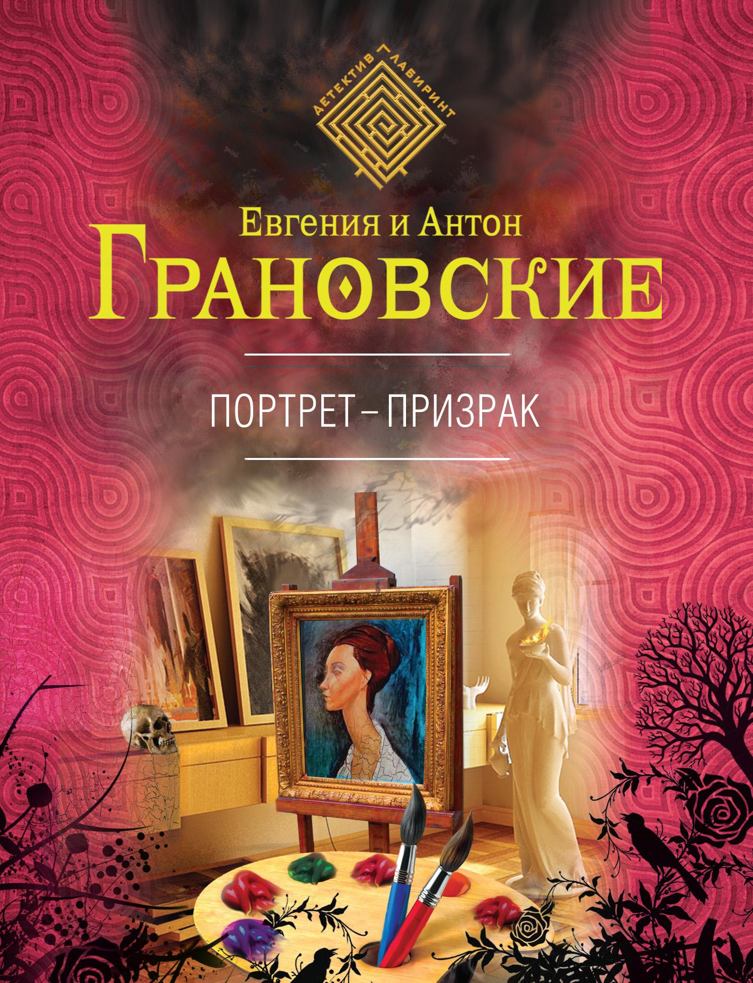 Антон Грановский Портрет-призрак грановская е грановский а портрет призрак