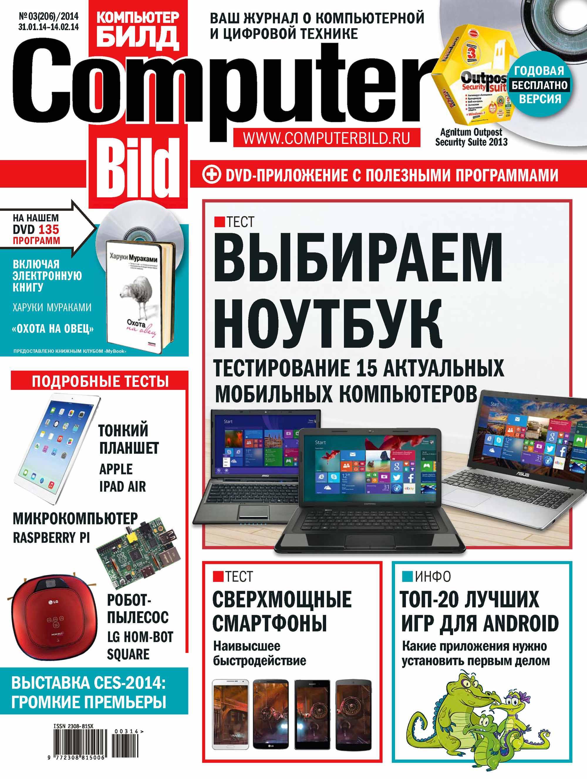 ИД «Бурда» ComputerBild №03/2014 ид бурда computerbild 15 2014