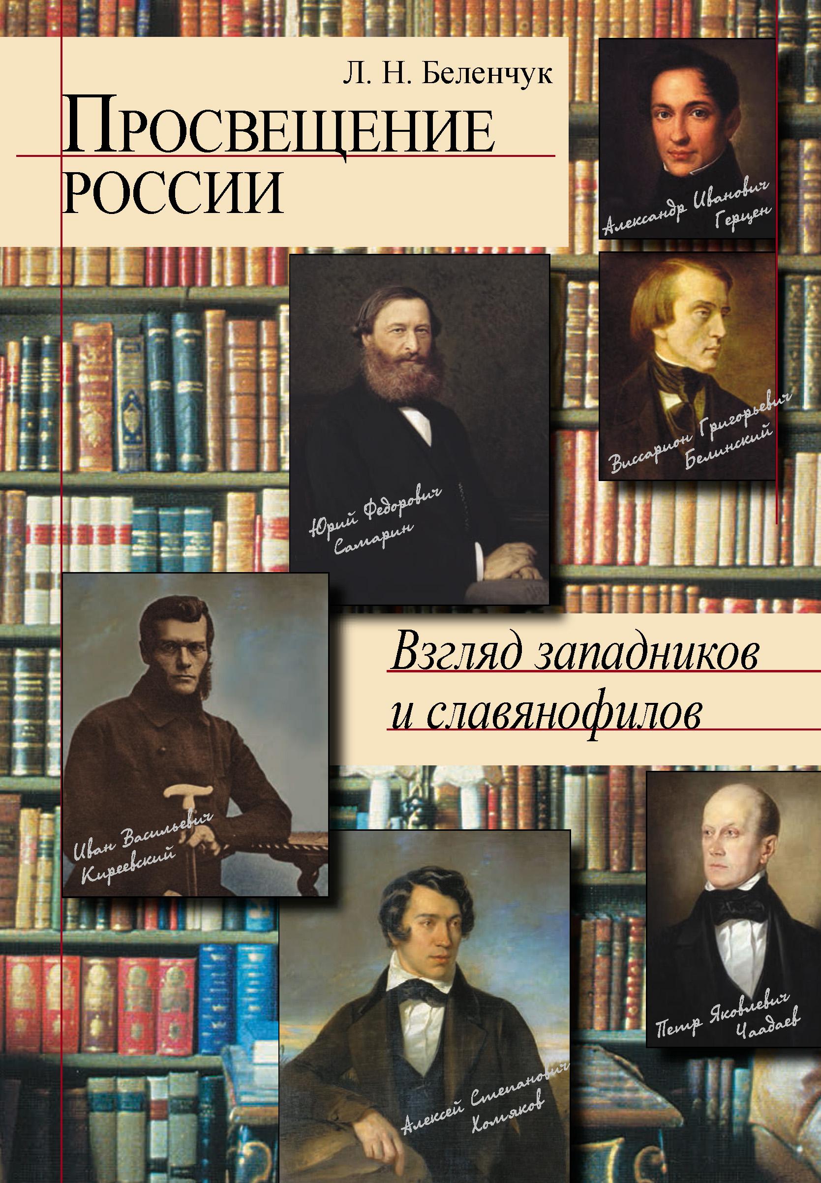 Л. Н. Беленчук Просвещение России. Взгляд западников и славянофилов
