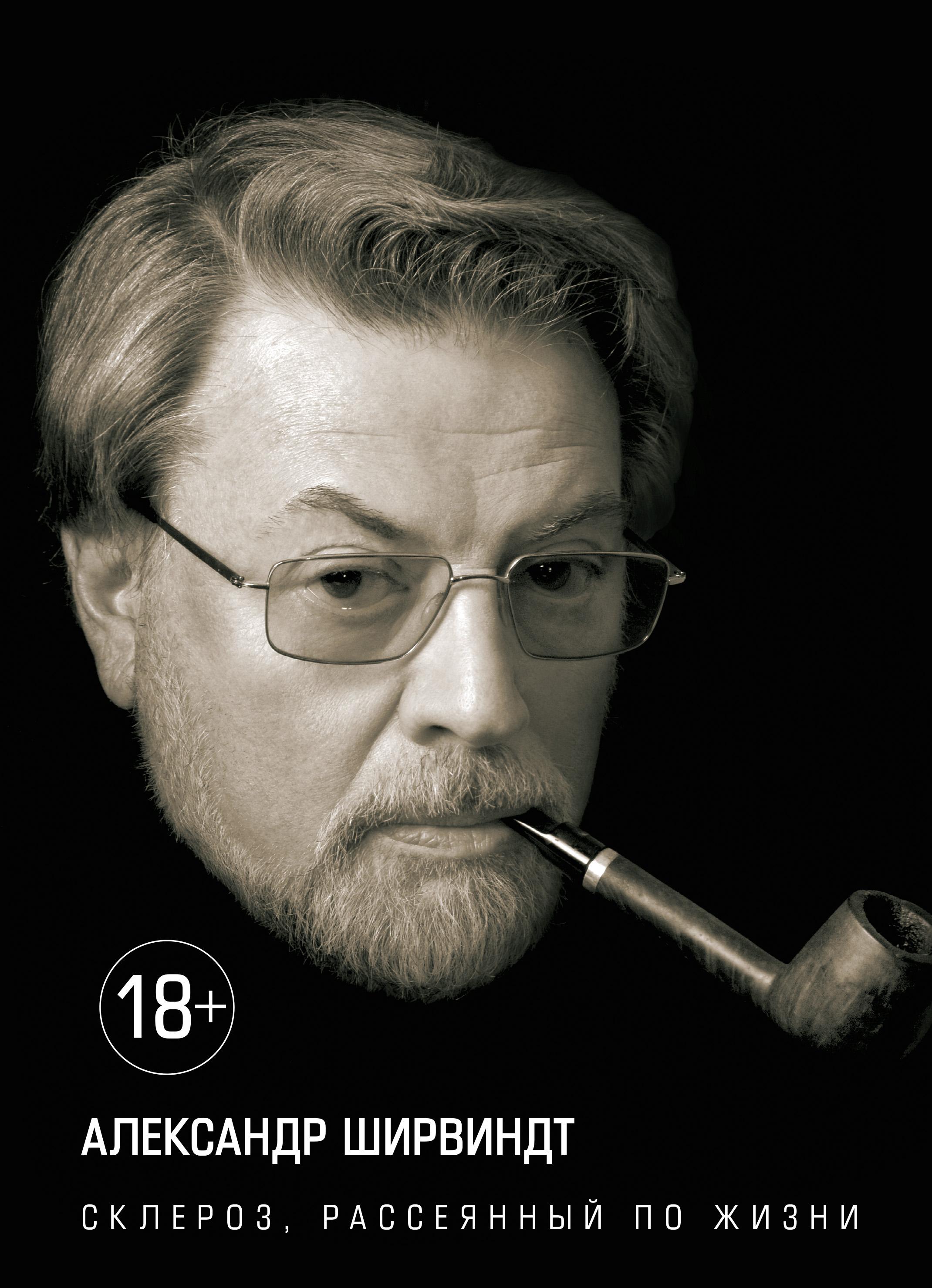 Александр Ширвиндт - Склероз, рассеянный по жизни