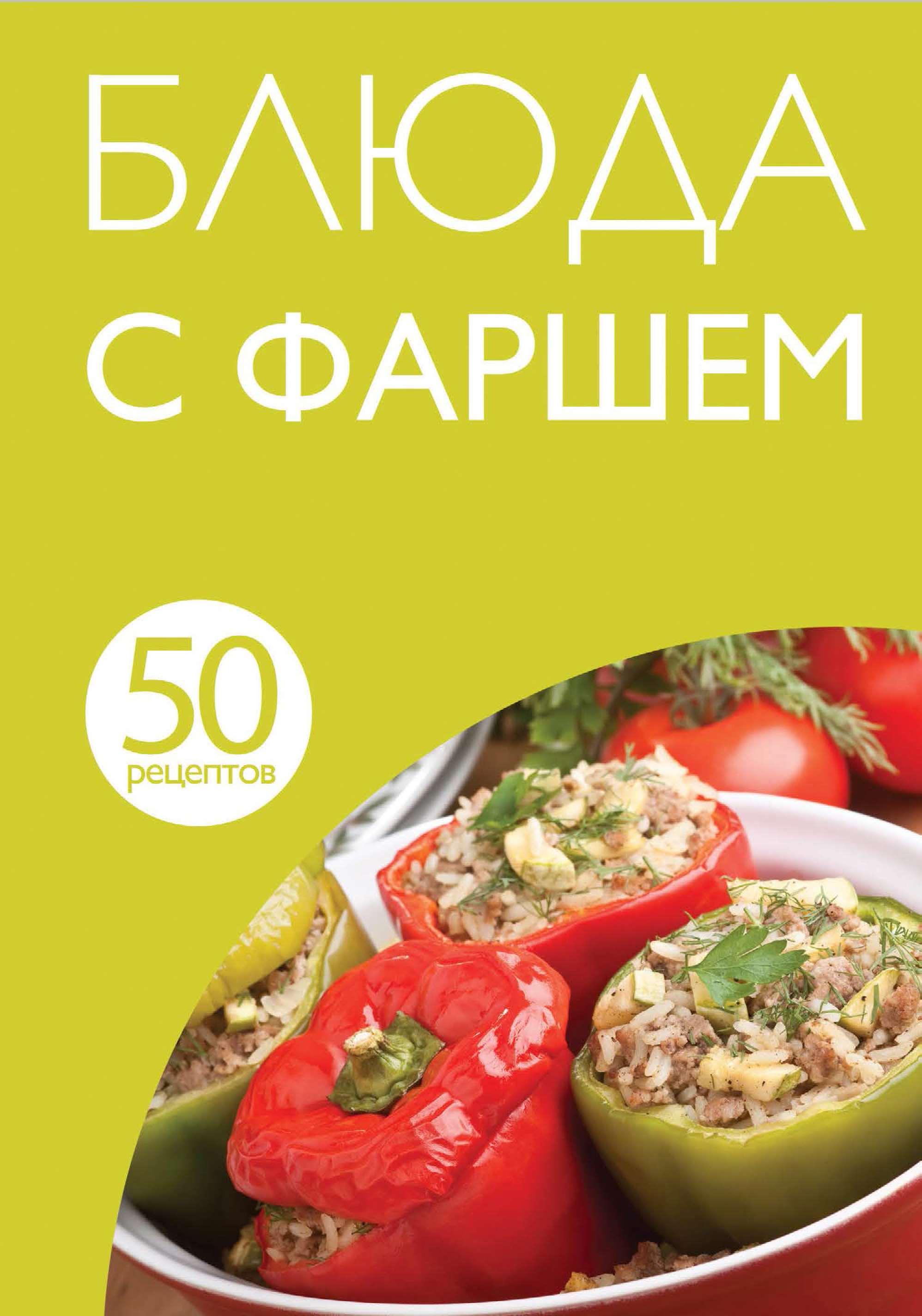 Отсутствует 50 рецептов. Блюда с фаршем ольхов о пасхальные блюда православной кухни история традиции рецепты
