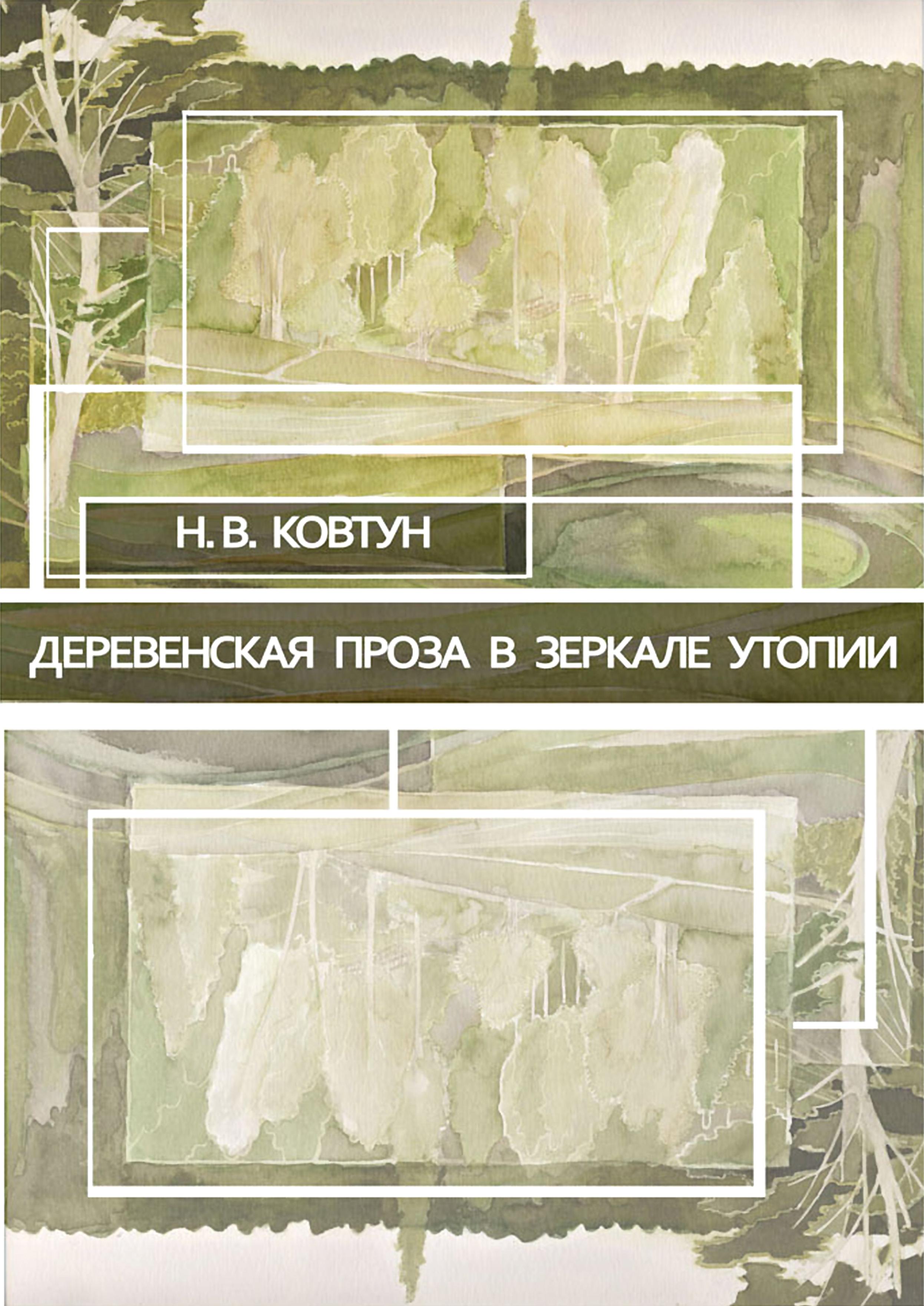 Деревенская проза в зеркале утопии