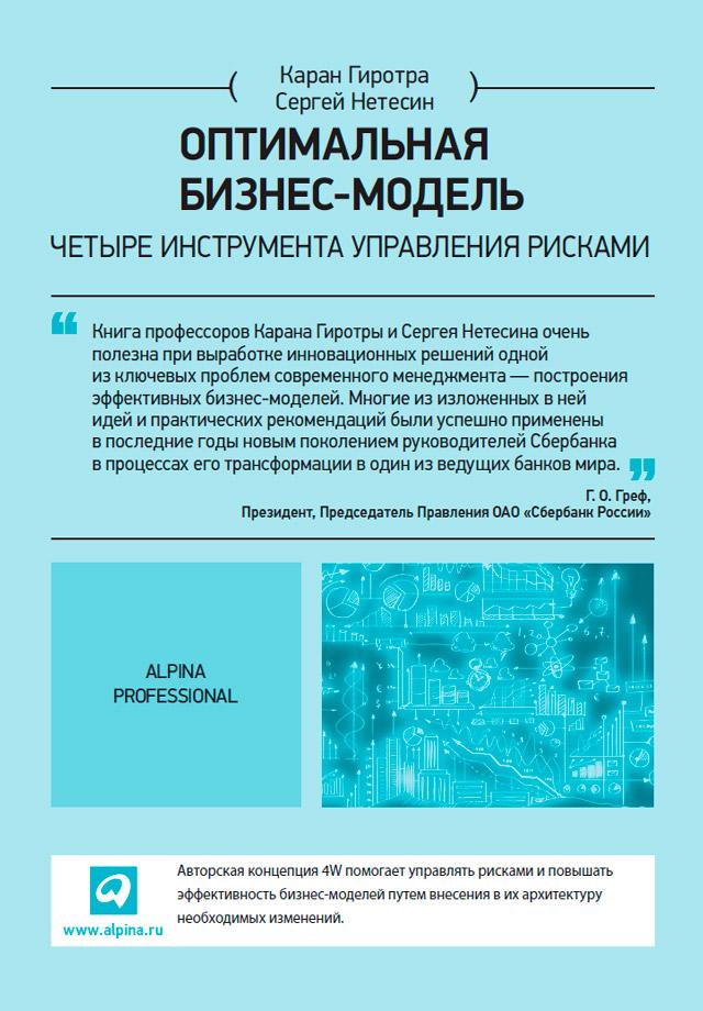 Обложка книги Оптимальная бизнес-модель. Четыре инструмента управления рисками