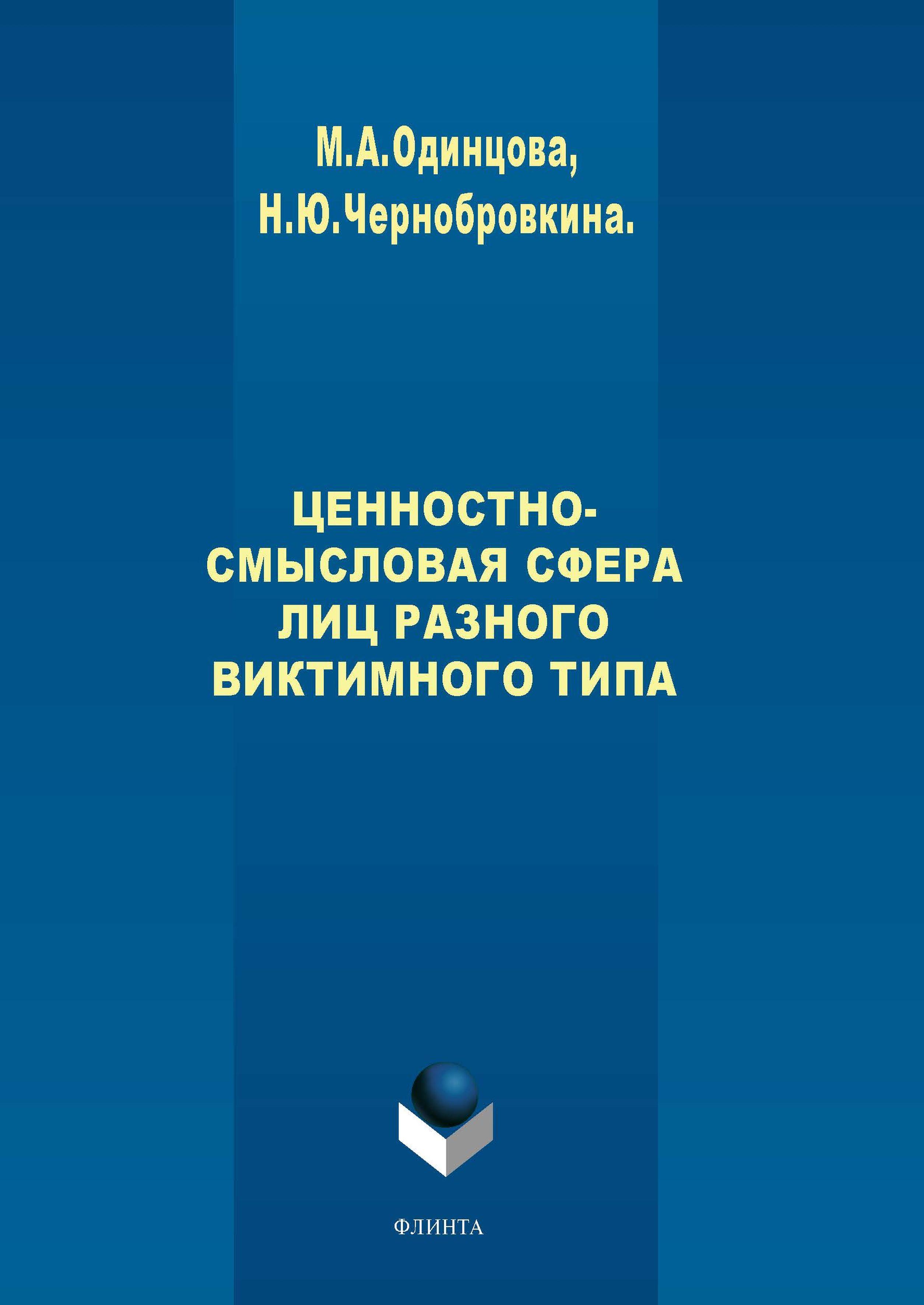 М. А. Одинцова Ценностно-смысловая сфера лиц разного виктимного типа цена