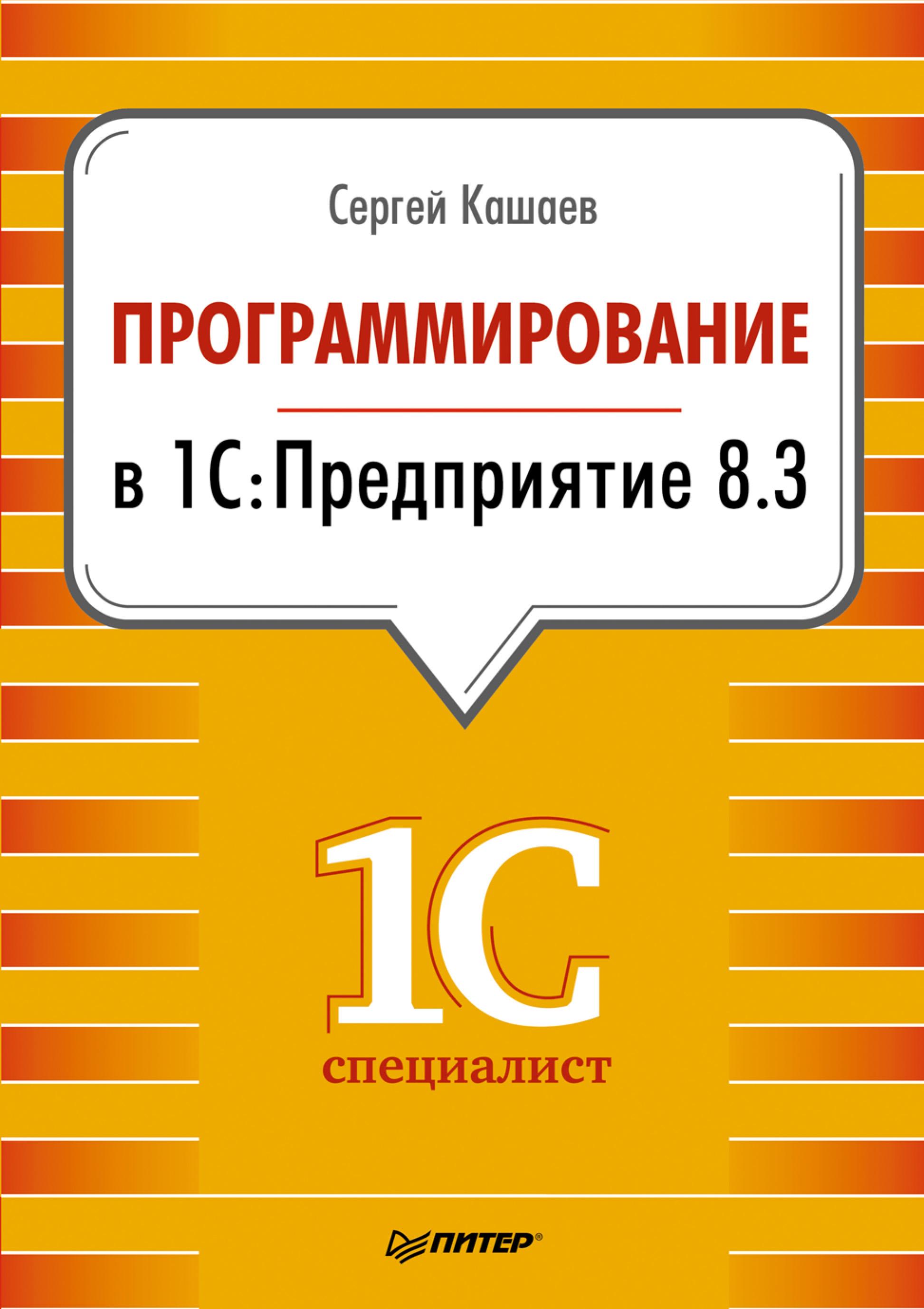 Сергей Кашаев Программирование в 1С:Предприятие 8.3