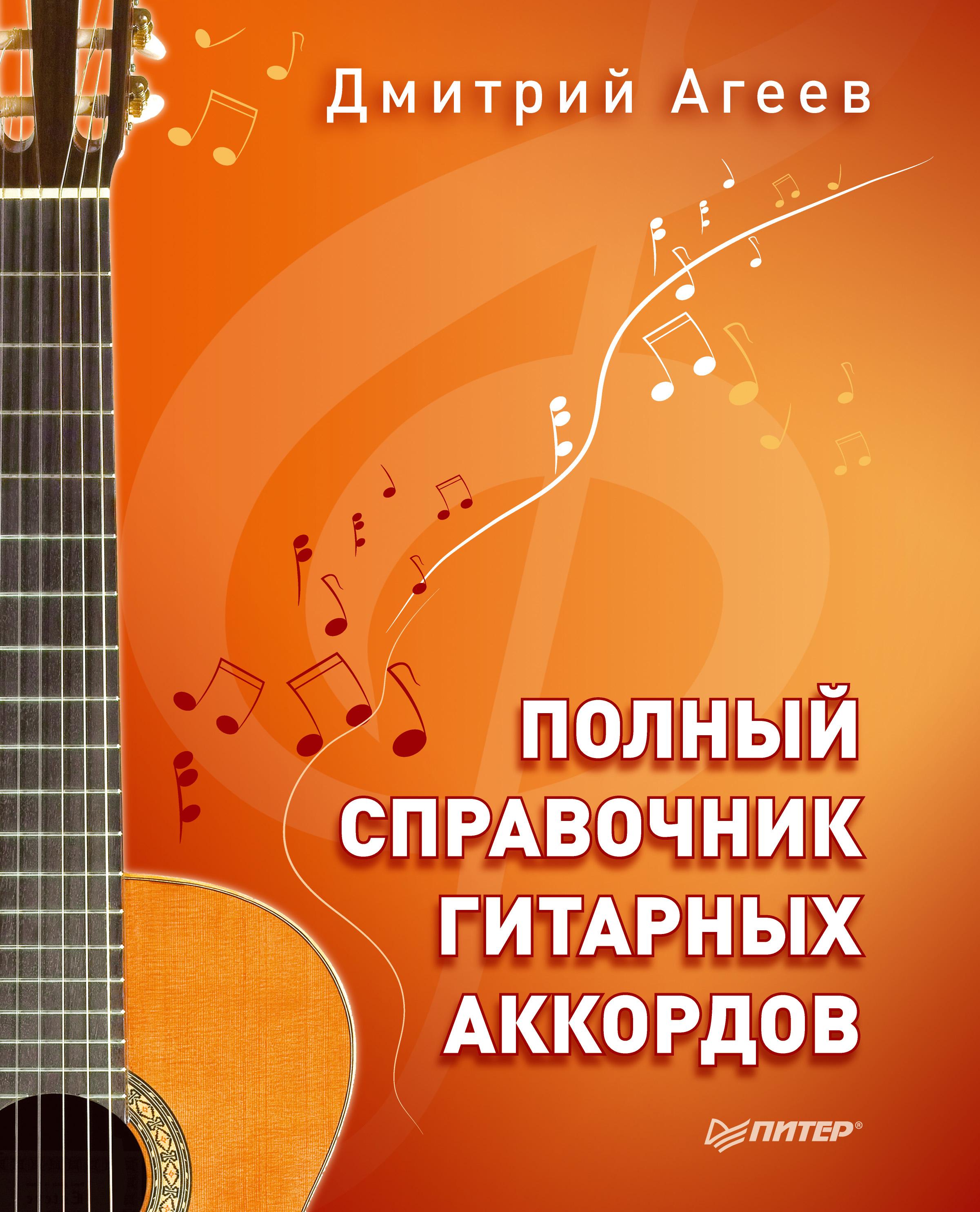 Дмитрий Агеев Полный справочник гитарных аккордов