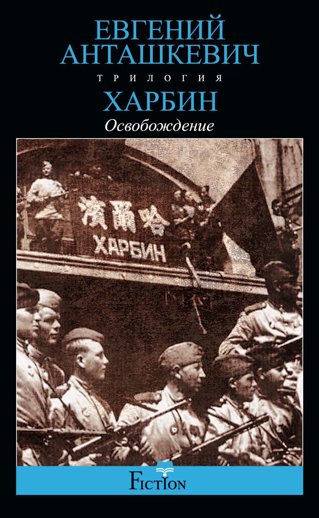 Евгений Анташкевич Харбин. Книга 3. Освобождение анташкевич е харбин освобождение роман