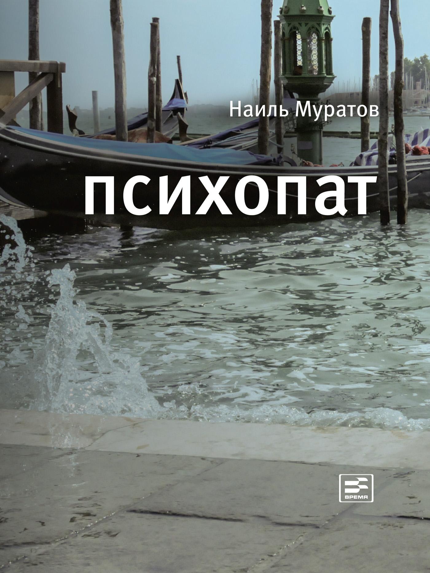 Наиль Муратов Психопат (сборник) аполлинер гийом убиенный поэт повести
