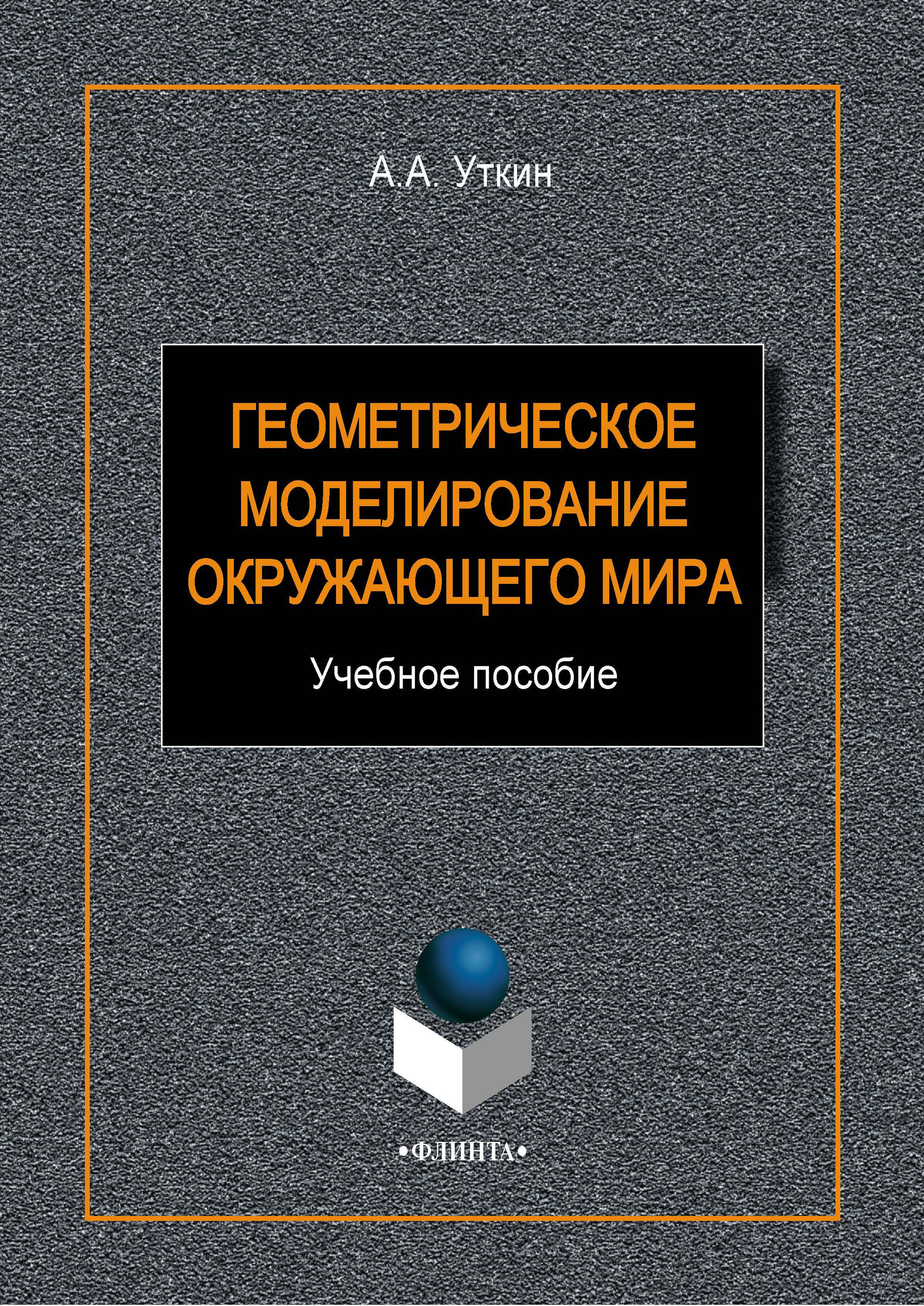 А. А. Уткин Геометрическое моделирование окружающего мира а а уткин геометрическое моделирование окружающего мира