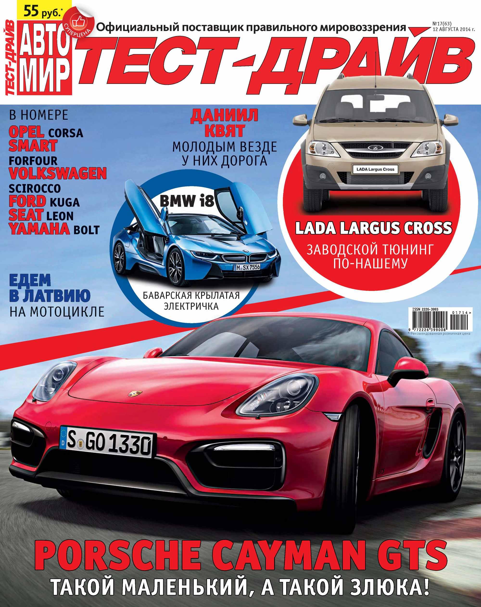 ИД «Бурда» Журнал «Тест-Драйв» №17/2014 цена