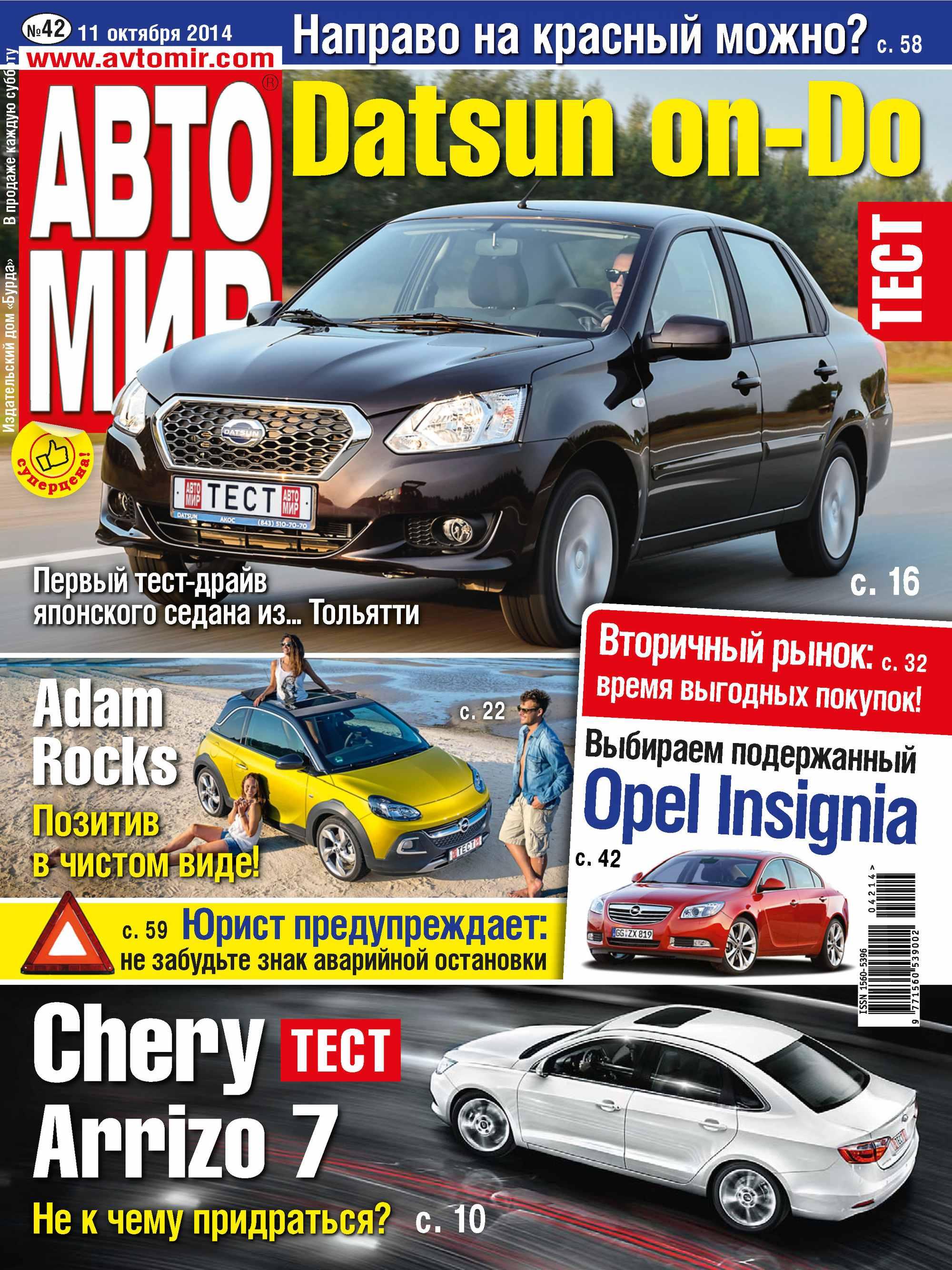 ИД «Бурда» АвтоМир №42/2014 ид бурда автомир 35 2014