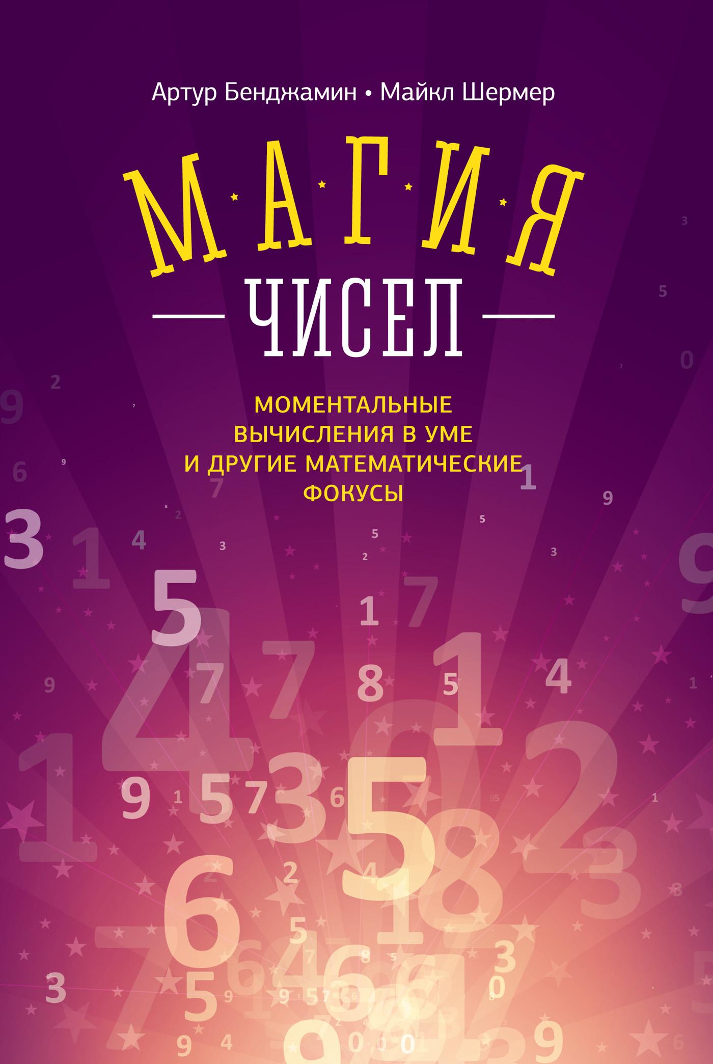 Артур Бенджамин Магия чисел. Моментальные вычисления в уме и другие математические фокусы dog diaries