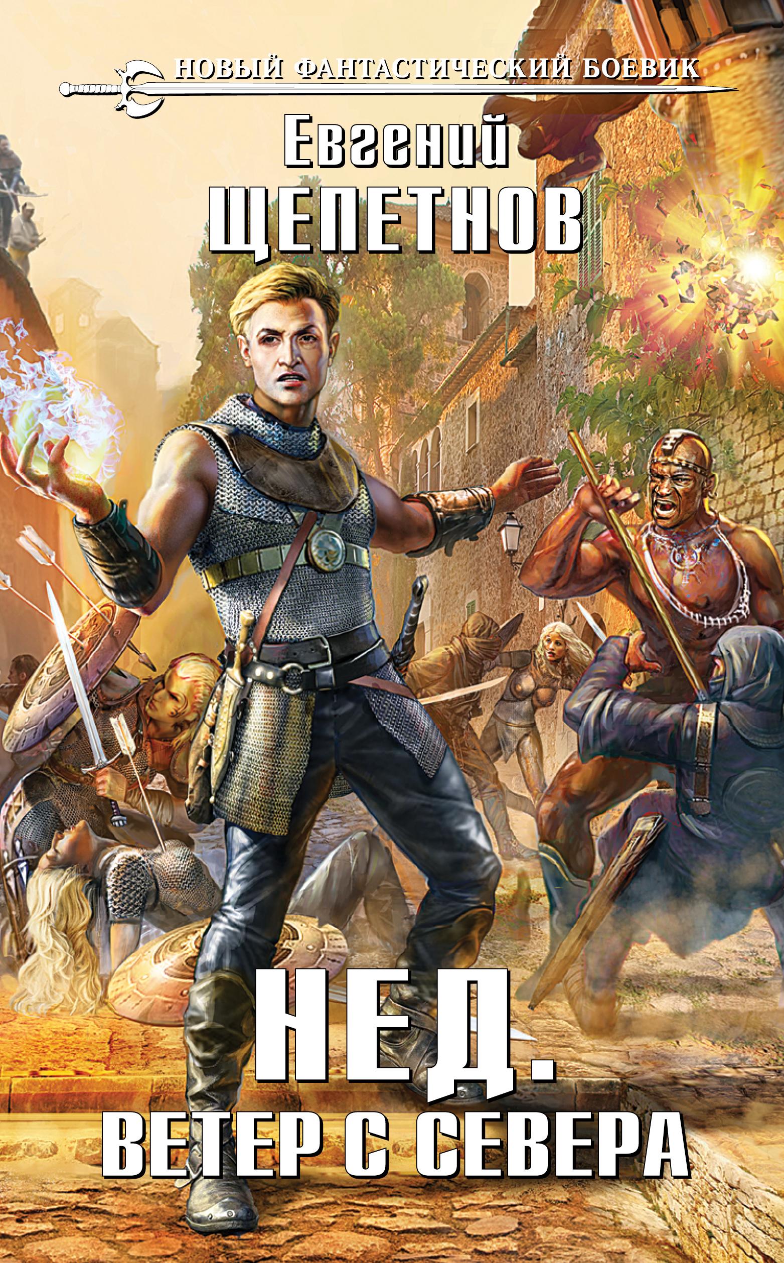 Евгений Щепетнов Ветер с севера цена