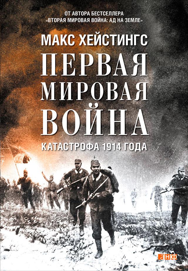 Макс Хейстингс Первая мировая война. Катастрофа 1914 года хейстингс м первая мировая война катастрофа 1914 года