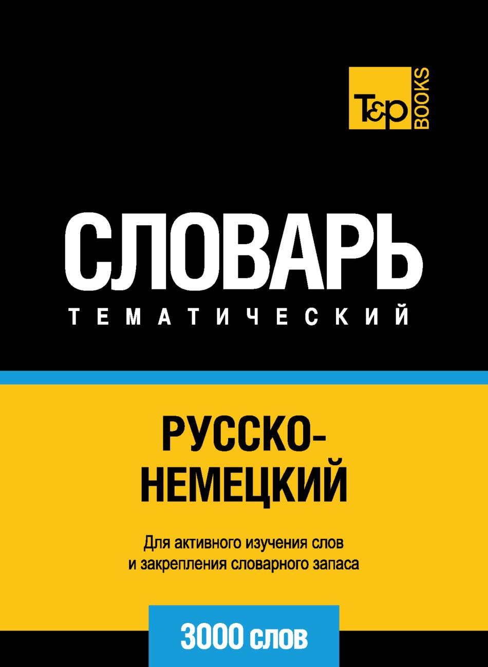 Отсутствует Русско-немецкий тематический словарь. 3000 слов цена