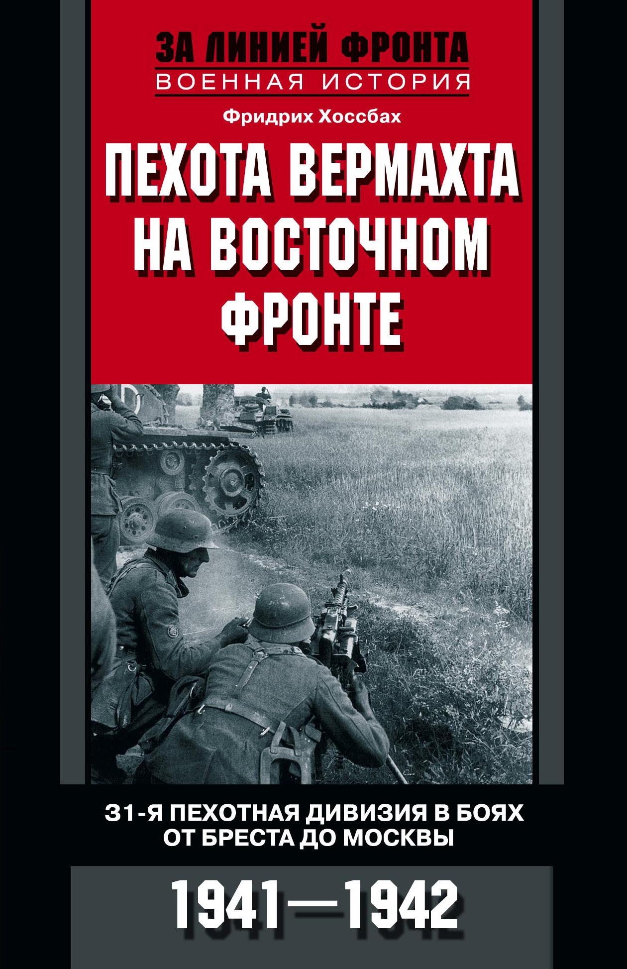 Фридрих Хоссбах Пехота вермахта на Восточном фронте. 31-я пехотная дивизия в боях от Бреста до Москвы. 1941—1942 недорого