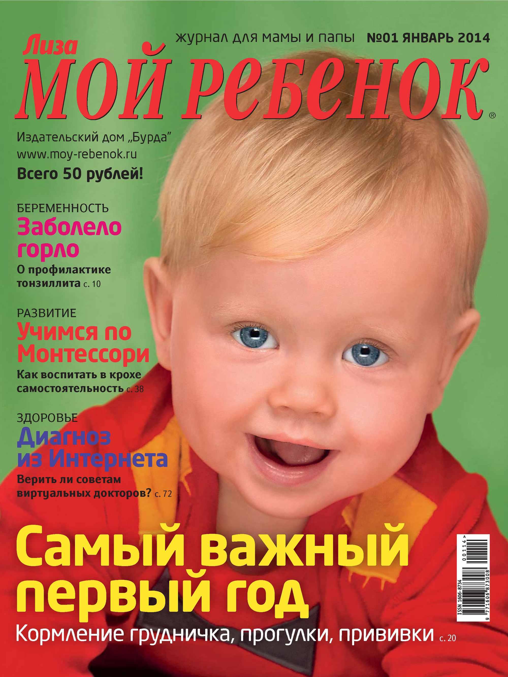 ИД «Бурда» Журнал «Лиза. Мой ребенок» №01/2014 ид бурда журнал лиза мой ребенок 11 2014