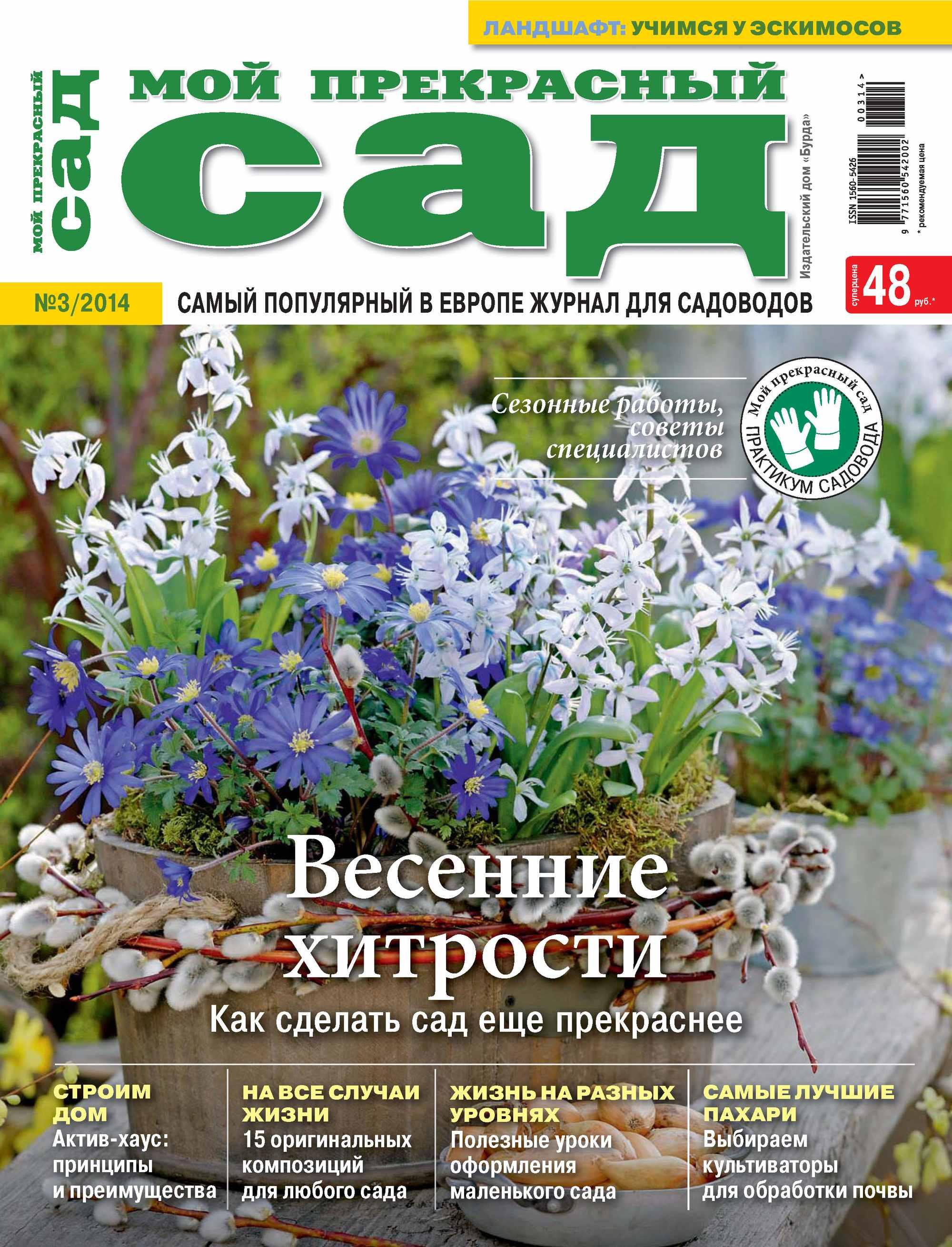 ИД «Бурда» Мой прекрасный сад №03/2014 ид бурда мой прекрасный сад 12 2014