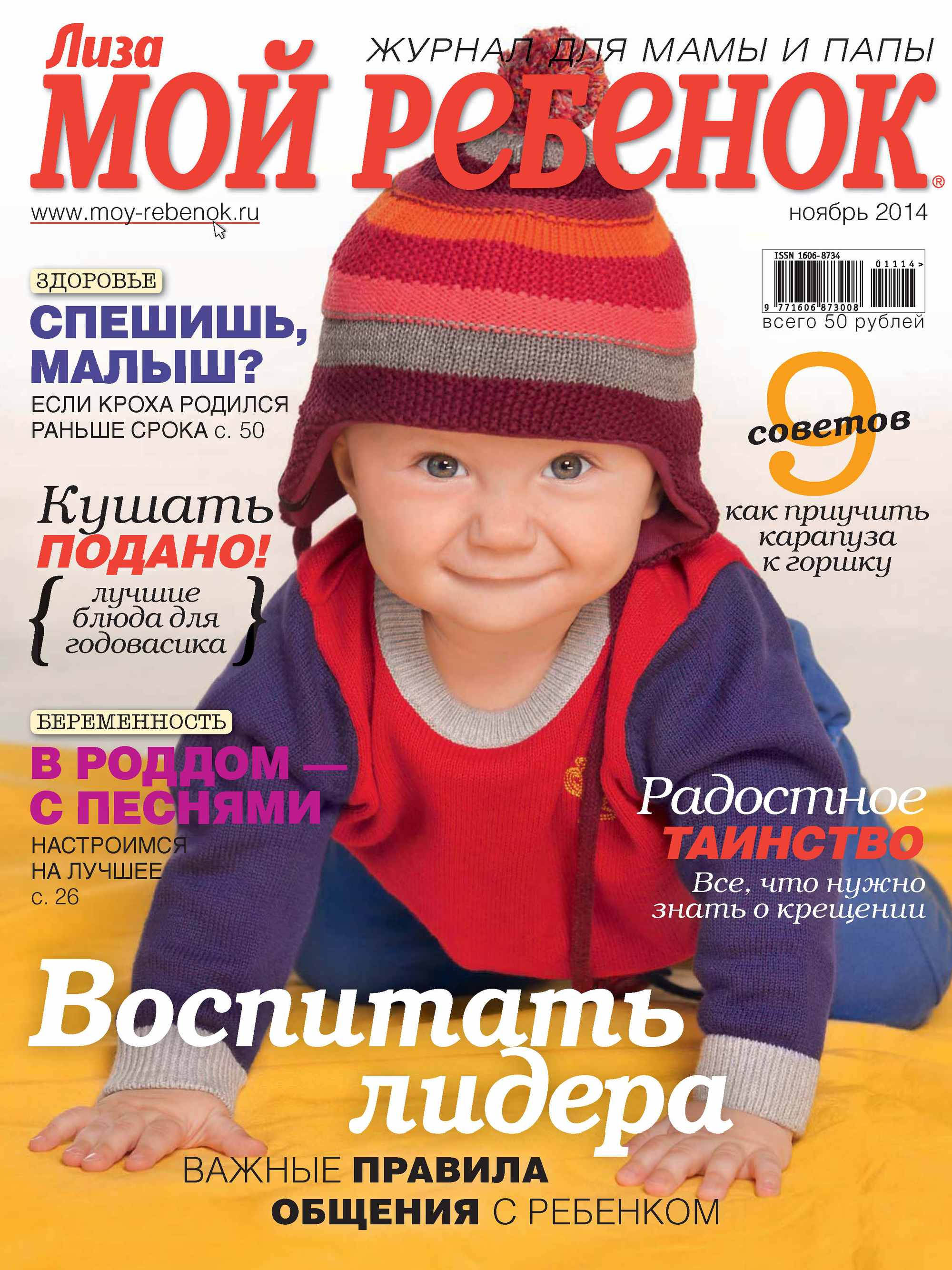 ИД «Бурда» Журнал «Лиза. Мой ребенок» №11/2014 ид бурда журнал лиза мой ребенок 11 2014