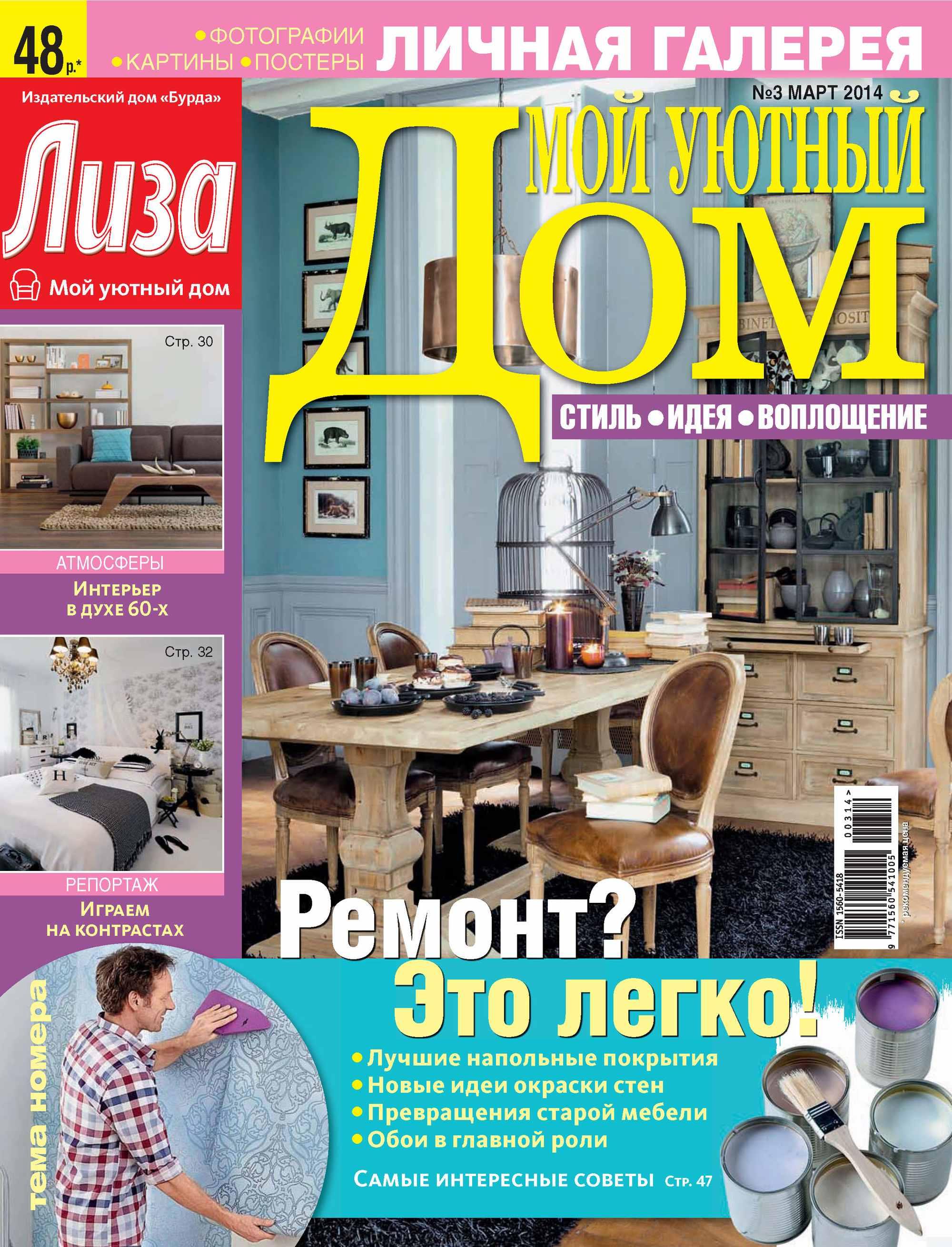 ИД «Бурда» Журнал «Лиза. Мой уютный дом» №03/2014 ид бурда журнал лиза мой уютный дом 04 2014