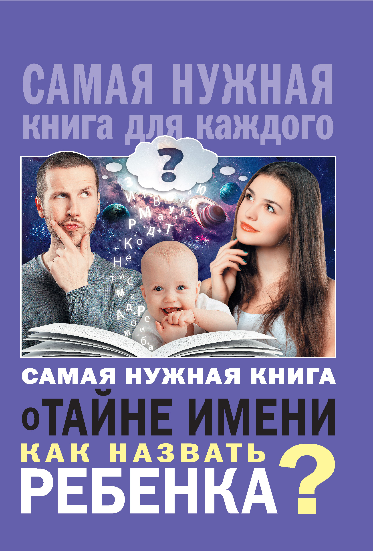 Наталья Шешко Самая нужная книга о тайне имени. Как назвать ребенка? алексанова м судьба в зеркале как узнать характер и будущее человека по внешности