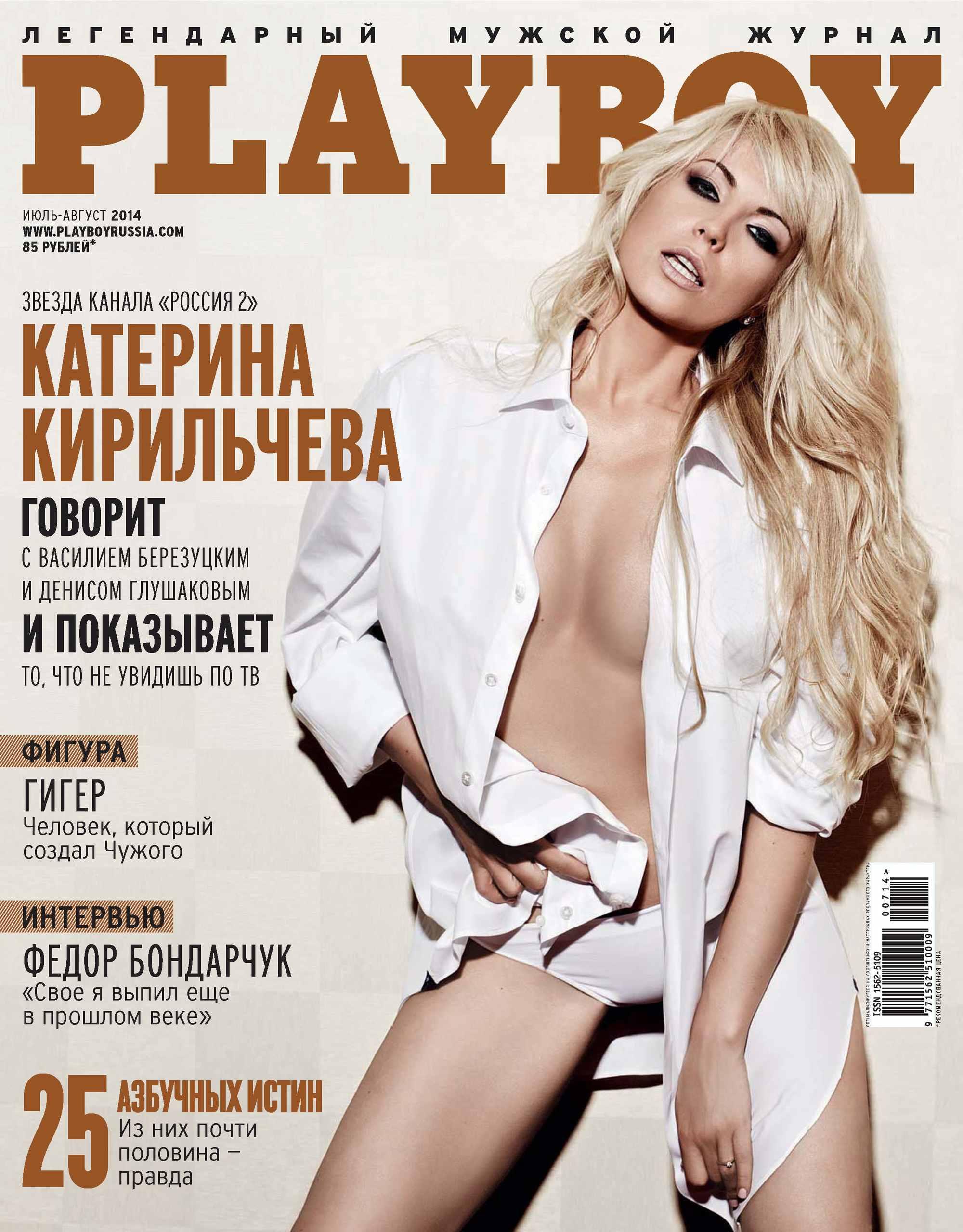 Отсутствует Playboy №07-08/2014 отсутствует playboy 12 2014